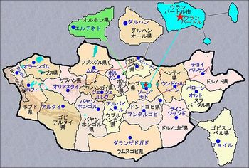 620px-モンゴル-地方行政区分-地図.jpg