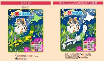 6月の美杏花.jpg