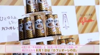 カフェオーレの日.jpg