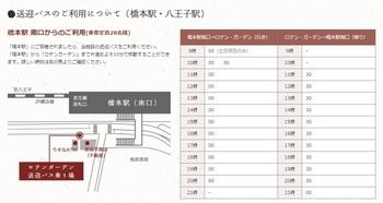 ロテンガーデン送迎バス.jpg