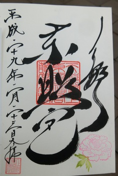 上野東照宮御朱印特別牡丹.jpg