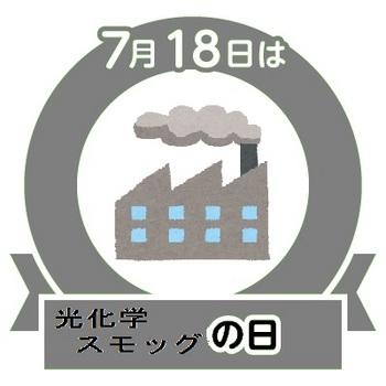 光化学スモッグの日」.jpg