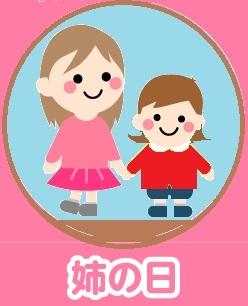 姉の日.jpg