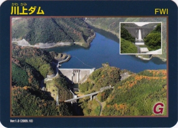 川上ダム.jpg