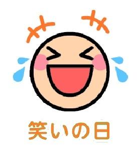 笑いの日.jpg