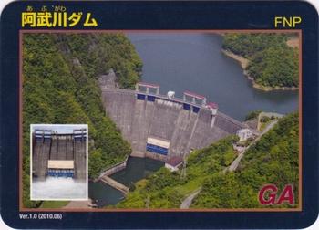 阿武川ダム.jpg
