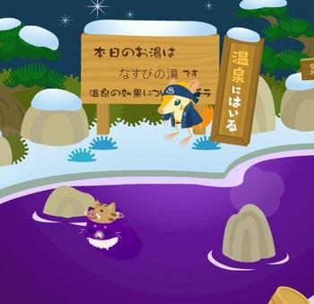 なすびの湯3.jpg