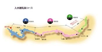 入水鍾乳洞コース.jpg