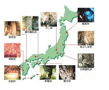日本の鍾乳洞.jpg