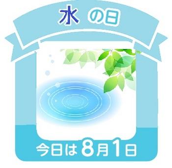 水の日.jpg