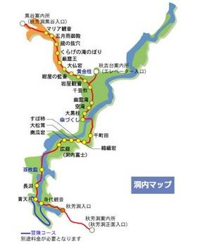 秋芳洞コース.jpg