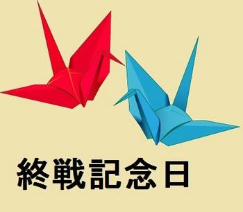 終戦記念日.jpg